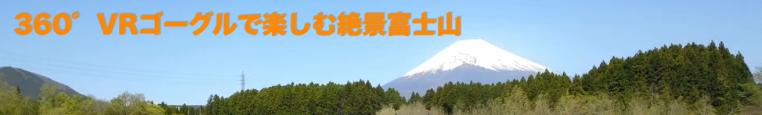 360°VRゴーグルで楽しむ絶景富士山